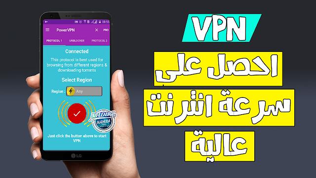 أفضل برنامج VPN للاندرويد  في 2019 ـــ  انترنت صاروخ  / تحميل تطبيق  Power Vpn