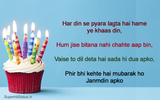 Happy Birthday Shayari Wishes in Hindi SMS