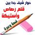 القلم والممحاة - قصص اطفال