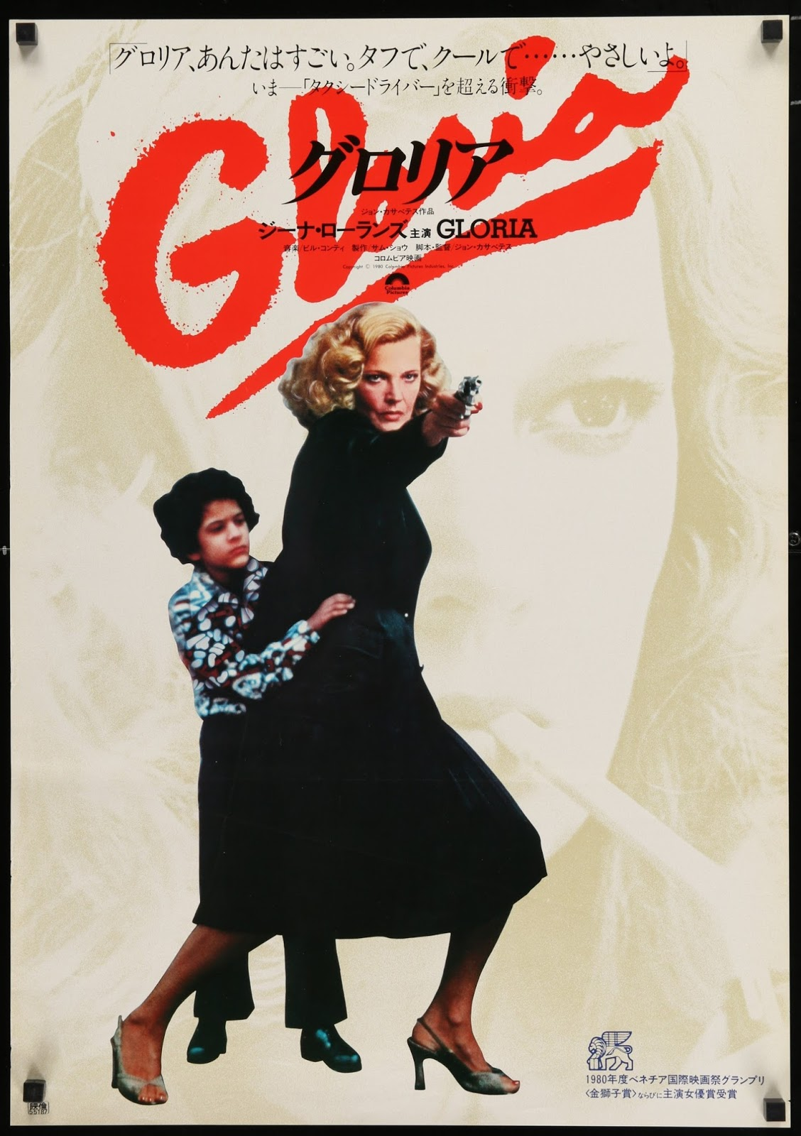 Waiching's Movie Thoughts & More : Retro Review: Gloria (1980)