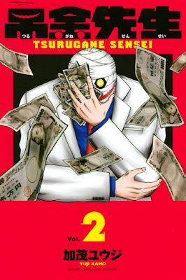吊金先生 第01-02巻 [Tsugane-sensei vol 01-02] rar free download updated daily