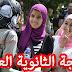 نتيجة الثانوية العامة 2019 اليوم السابع - مصراوي - الوطن - وزارة التربية والتعليم