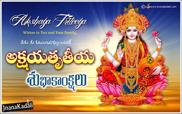 telugu akshaya truteeya importance quotes, goddess lakshmi hd wallpapers with Quotes