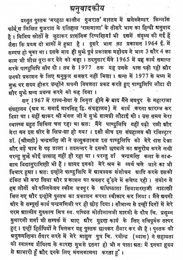 marathakalin-gujrat-bahura-gopal-narayan-मराठाकालीन-गुजरात-बहुरू-गोपाल-नारायण