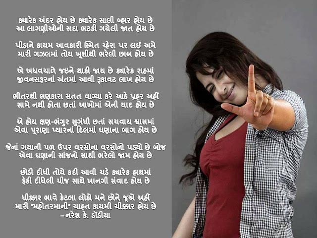 क्यारेक अंदर होय छे क्यारेक साली ब्हार होय छे Gujarati Gazal By Naresh K. Dodia