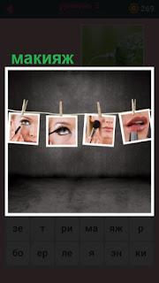 на веревке сушатся снимки с фотографиями макияжа