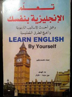 تحميل تعلم الانجليزية بنفسك وفق أحدث الأساليب التربوية وأنجع الطرق التعليمية - محمد بشير pdf
