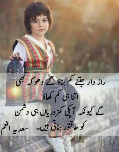 Quotes Urdu Quotes Quotes About Life Short Quotes 2 Lines