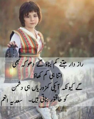 Quotes | Urdu Quotes | Quotes About Life | Short Quotes | 2 Lines Quotes | Urdu Poetry World,2 line shayari in urdu,parveen shakir romantic poetry 2 lines,2 line sad shayari in urdu,poetry in two lines,Sad poetry images in 2 lines,sad urdu poetry 2 lines ,very sad poetry allama iqbal,Latest urdu poetry images