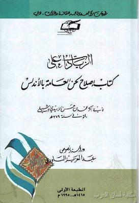 الزيادات على كتاب إصلاح لحن العامة بالأندلس لأبى بكر الزبيدي - تحقيق الساوري , pdf