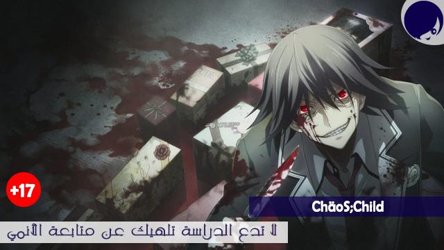 الحلقة 01 من الانمي الدموي ChäoS;Child مترجم أون لاين