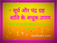 surya chandrama shanti | सूर्य और चन्द्रमा को ठीक करने का अचूक उपाय