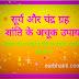 surya chandra shanti | सूर्य और चन्द्र का अचूक उपाय