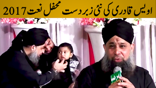 Muhammad Owais Raza Qadri | New Mehfil Naat on Birthday Ceremony at Faisalabad 2017