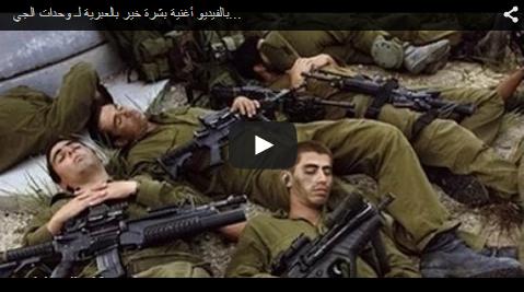 بالفيديو اعتبرتها إسرائيل الأغاني ..أغنية