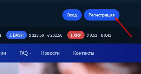 Регистрация в Optex Vision