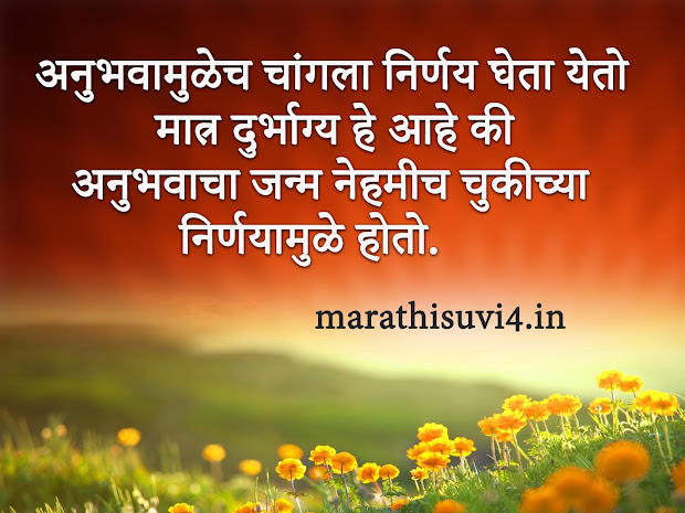 20 Good Thoughts For The Day In Marathi Pictures And Ideas On Meta