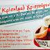 ''ΚΡΙΣΗ(ΜΑ) ΧΡΙΣΤΟΥΓΕΝΝΑ'' ΑΠΟ ΤΟ ΟΝΕΙΡΟΔΡΟΜΙΟ ΛΑΜΙΑΣ ΣΤΗ Β'  ΣΚΗΝΗ ΤΟΥ ΔΗΜΟΤΙΚΟΥ ΘΕΑΤΡΟΥ ΛΑΜΙΑΣ (ΕΠΑΛ) 18/12/2016