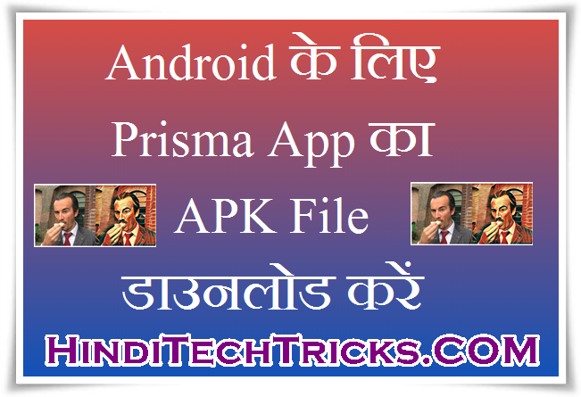 Download-Prisma-App-For-Android-APK-File-In-Hindi