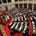 49 πρώην και νυν βουλευτές χρωστάνε στη Βουλή