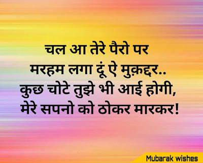 best sad shayari in hindi for girlfriend image download