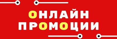 НЕМСКИ ЦЕНТЪР ПРОМОЦИИ