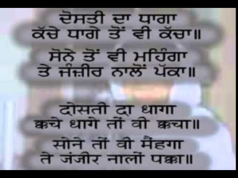 Happy-Friendship-Day-Songs-in-Punjabi