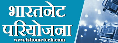 Bharat Net project make in India