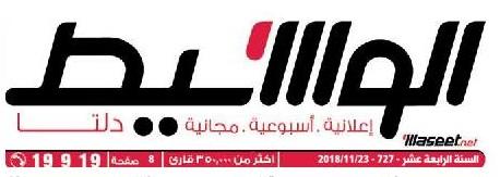 جريدة وسيط الدلتا عدد الجمعة 23 نوفمبر 2018 م