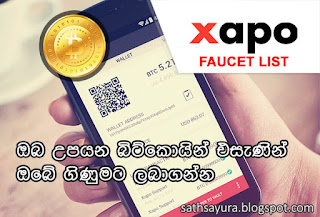Instant Xapo BTC Faucets List - සත්සයුර (www.sathsayura.blogspot.com)