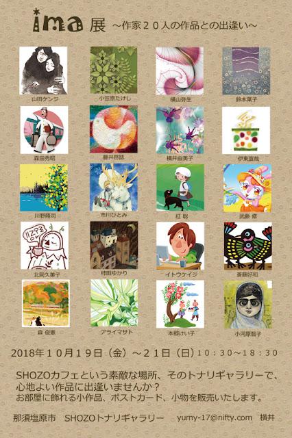 イラスト制作、グループ展、絵画販売、イベント、横井由美子、イラストレーター