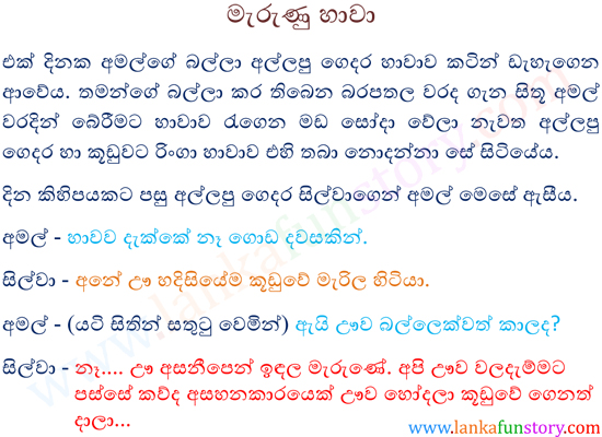 Sinhala Fun Stories-Dead Rabbit