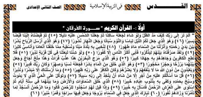 مذكرة مراجعة مادة التربية الاسلامية للصف الثاني الإعدادي ترم ثاني 2019