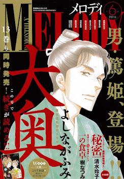 Ōoku de Fumi Yoshinaga