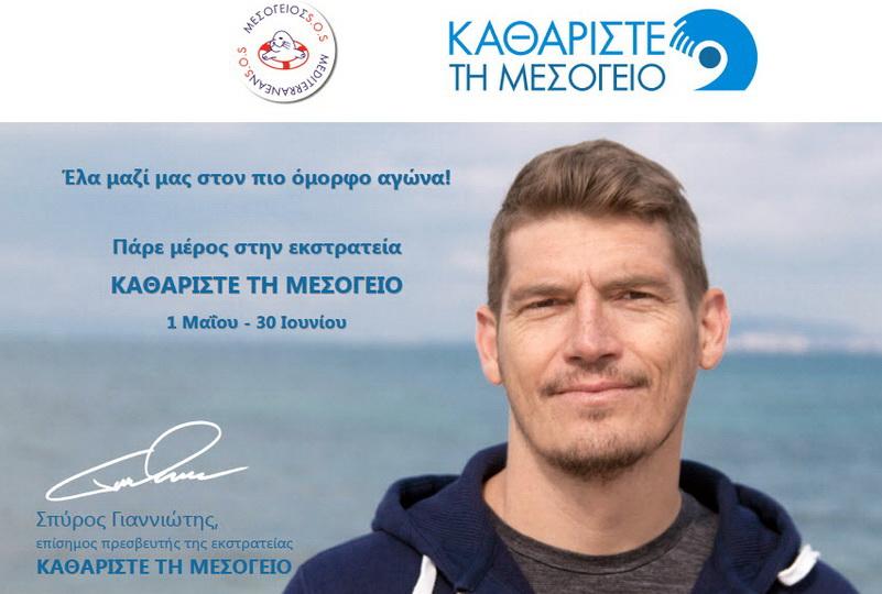 Έναρξη εκστρατείας Καθαρίστε τη Μεσόγειο 2017