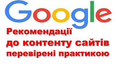 Рекомендації Google до контенту сайтів