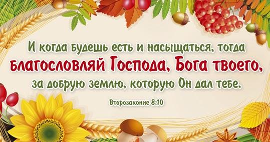 День, христианские открытки с праздником жатвы