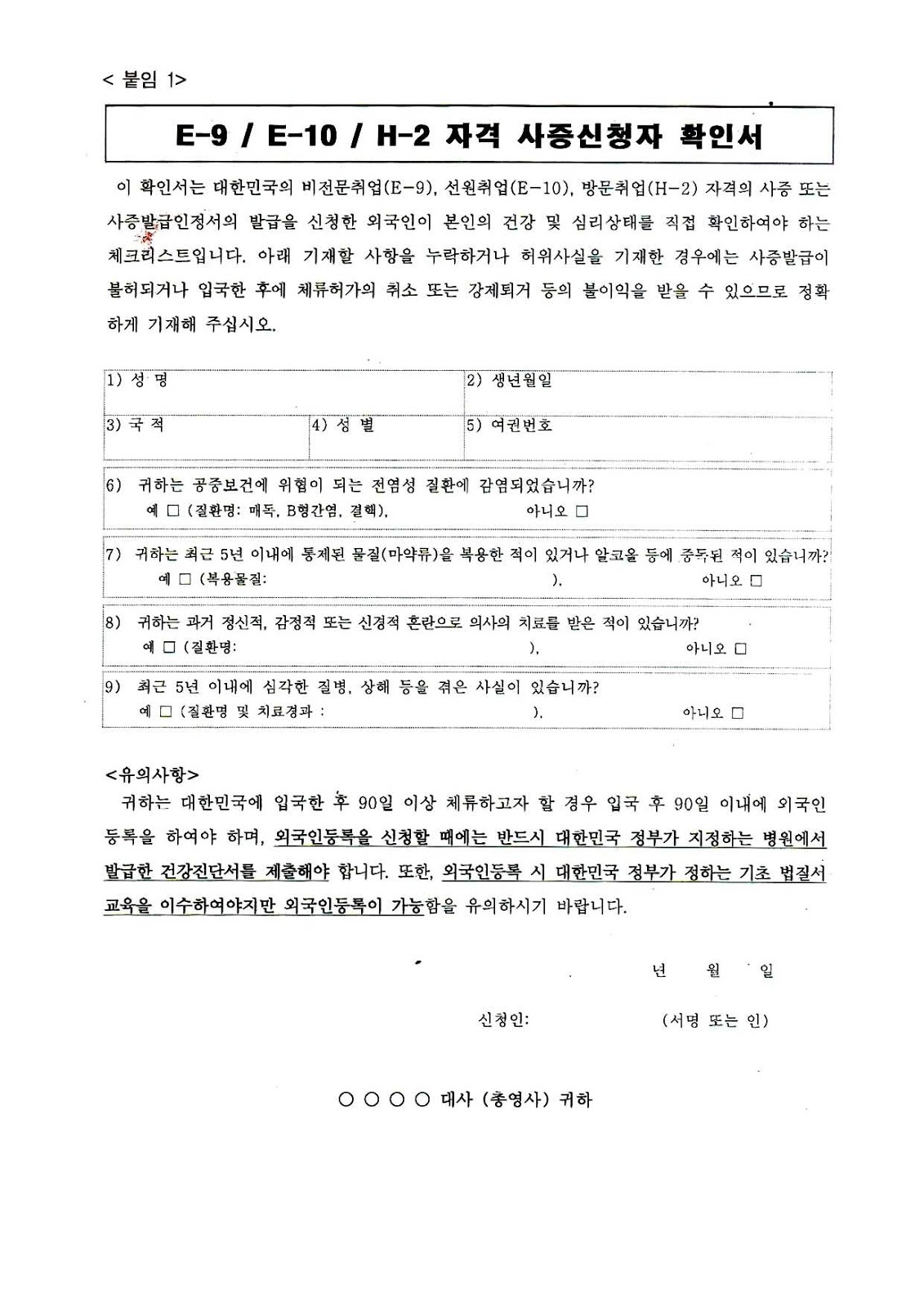 125_Page_10 Job Application Form For Eps Topik on free generic, blank generic, big lots, sonic printable, part time,