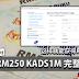 申请RM250 KADS1M(kad debit pelajar)完整步骤!别填写错了!!