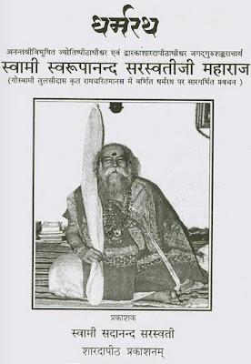 Dharmrath-Swaroopanand-Saraswatiji-Maharaj-धर्मरथ-स्वरूपानंद-सरस्वतीजी-महाराज
