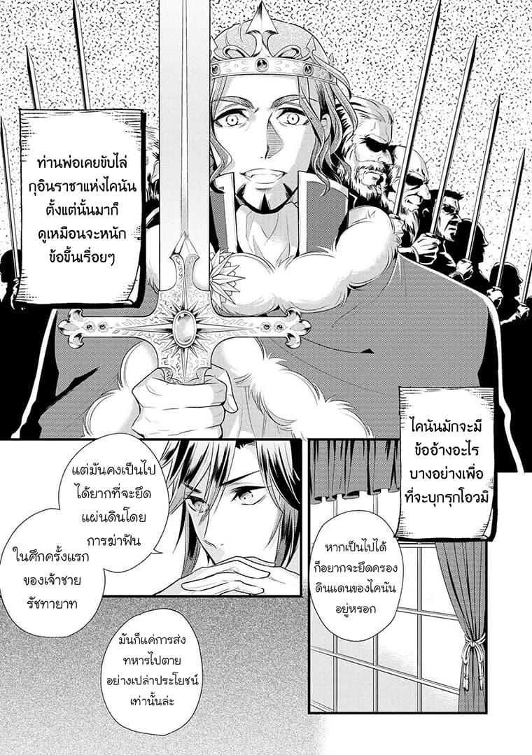 อ่านการ์ตูน Daites Ryou Koubouki ตอนที่ 3 หน้าที่ 8