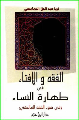الفقه والإفتاء في طهارة النساء في ضوء الفقه المالكي pdf ثريا عبد الحق الحمامصي