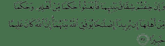 Surat An-Nisa Ayat 35