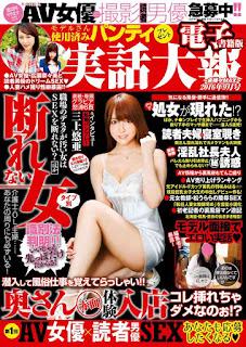 [雑誌] 実話大報 2016年 10月号 [Jitsuwa Taiho 2016 10], manga, download, free