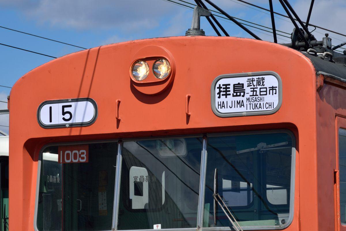 秩鉄1003Fオレンジ貸切臨電008