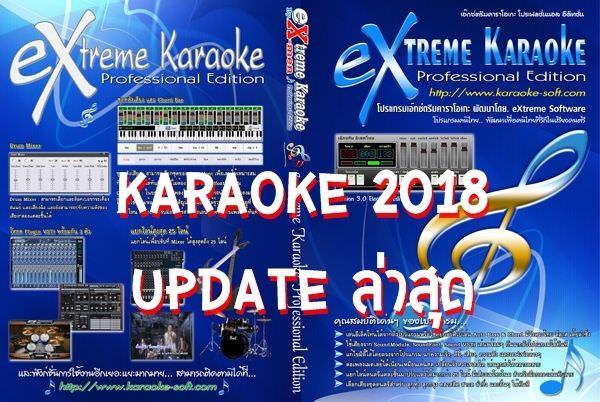 Download [Program] โปรแกรมร้องคาราโอเกะ eXtreme Karaoke 2018 ต้อนรับปีใหม่ [อัพเดทล่าสุด] 4shared By Pleng-mun.com