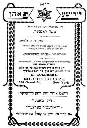 Yiddish Penny Songs Di Yidishe Fon The Jewish Flag Two Songs