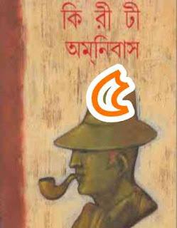 কিরীটী অমনিবাস ৫ - নীহার রঞ্জন গুপ্ত Kiriti Omnibus Part 5 - Nihar Ronjon Gupta