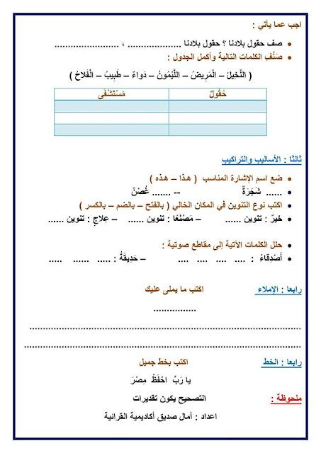 امتحان نصف الترم الاول فى اللغة العربية للصف الثانى الابتدائى 2017 حسب القرائية 14940202_369700553367643_8527468361264908738_o