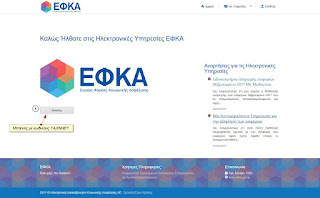 http://www.efka.gov.gr/_news/files/20170517n.cfm